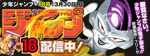 Freeza hack Shōnen Jump Plus
