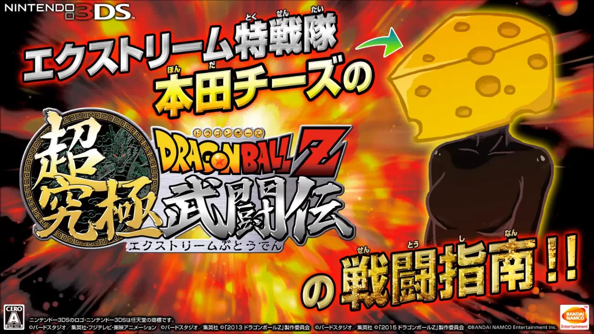 Dragon Ball Z : Extreme Butōden