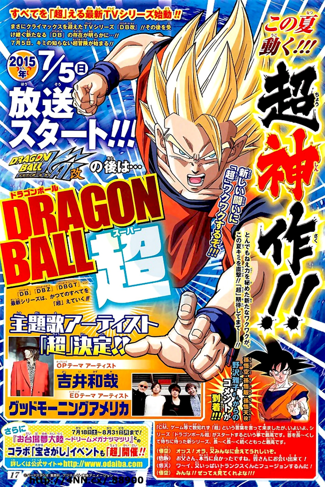 Dragon-ball-super-scan-5-juillet-july-2015