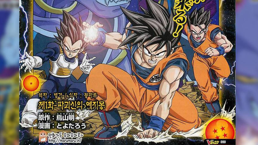 Dragon Ball Super Chapter 01