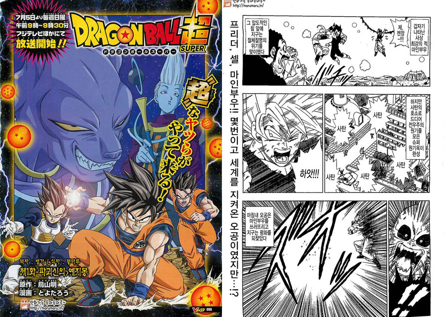 Dragon Ball Super Chapitre 1 Scans