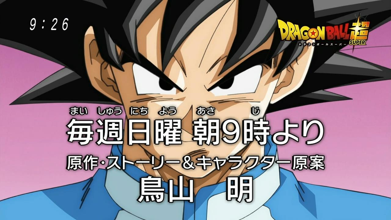 Dragon Ball Super Trailer HD