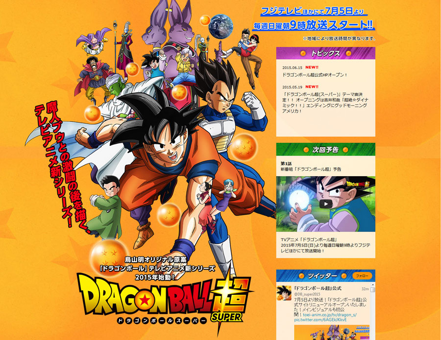 Dragon Ball Super Official Homepage
