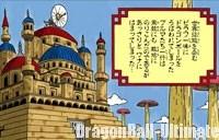 Le château de Pilaf dans le manga