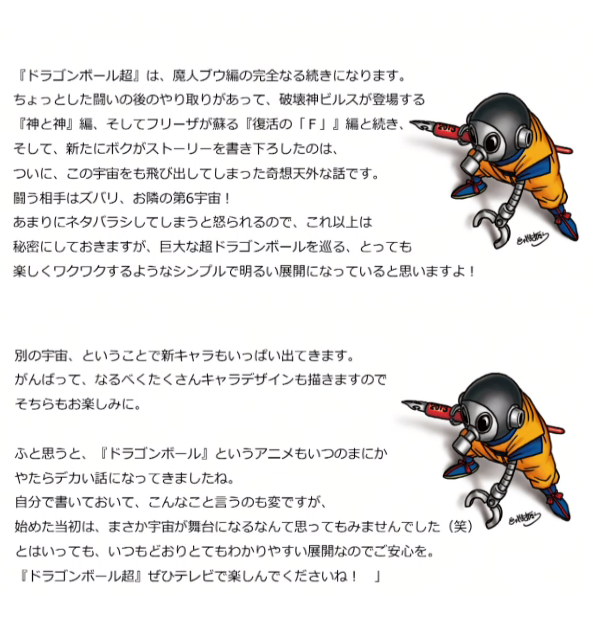 Akira-Toriyama-Text-For-Dragon-Ball-Super-Promotional