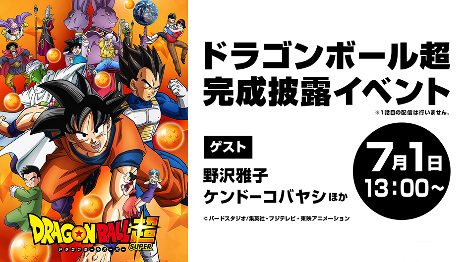 V-Jump-Complete-Show-Case-Event-Dragon-Ball-Super