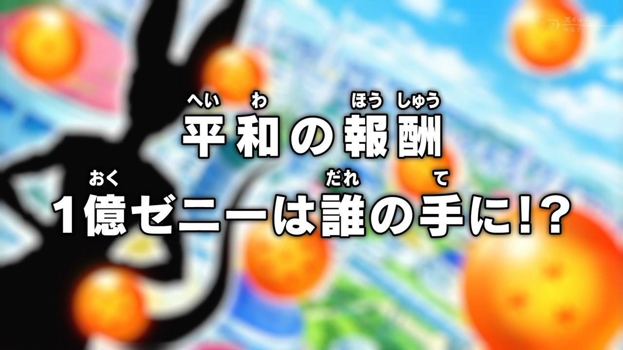 Dragon Ball Super épisode 001
