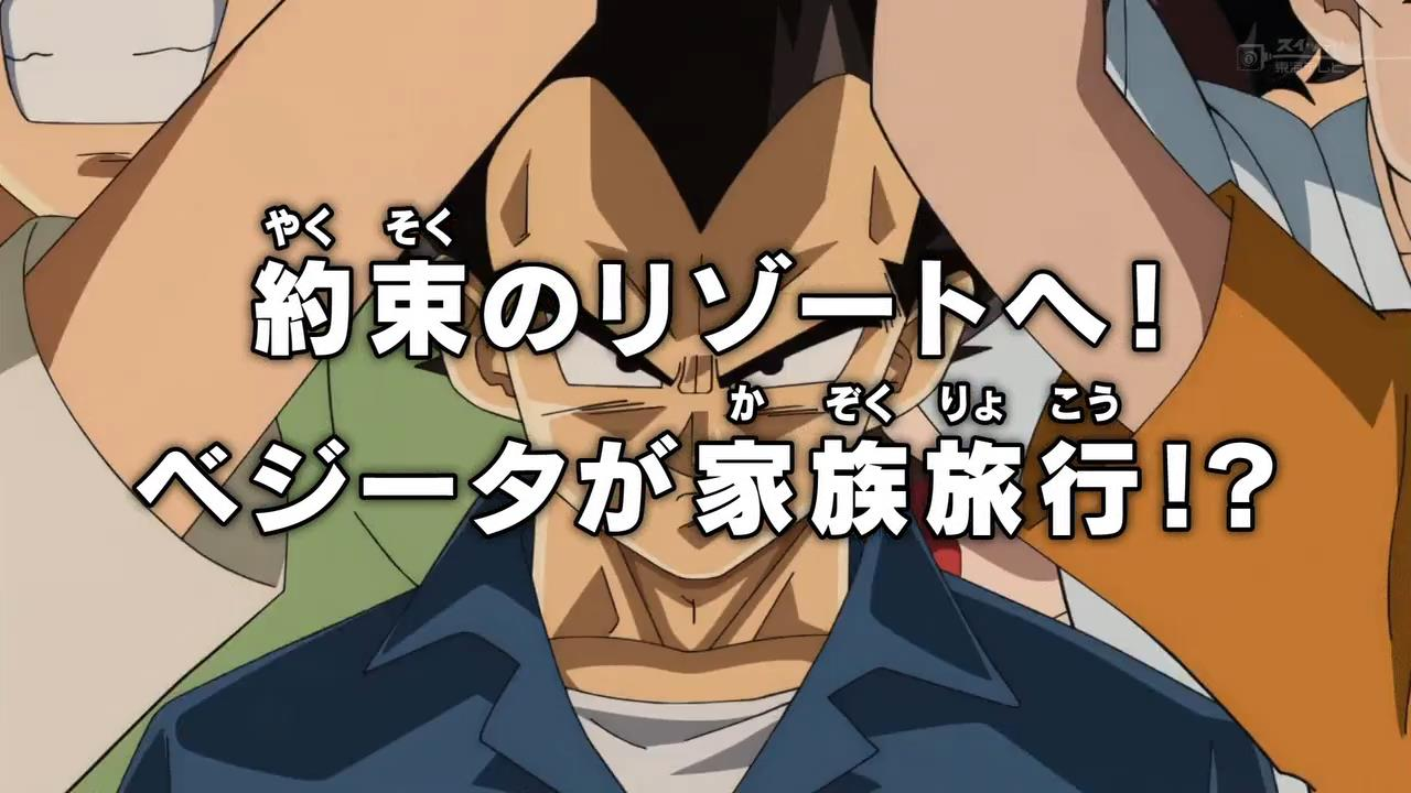 Dragon Ball Super épisode 002 VOSTFR HD