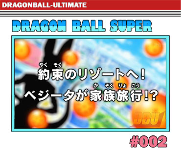 Dragon Ball Super Episode 002