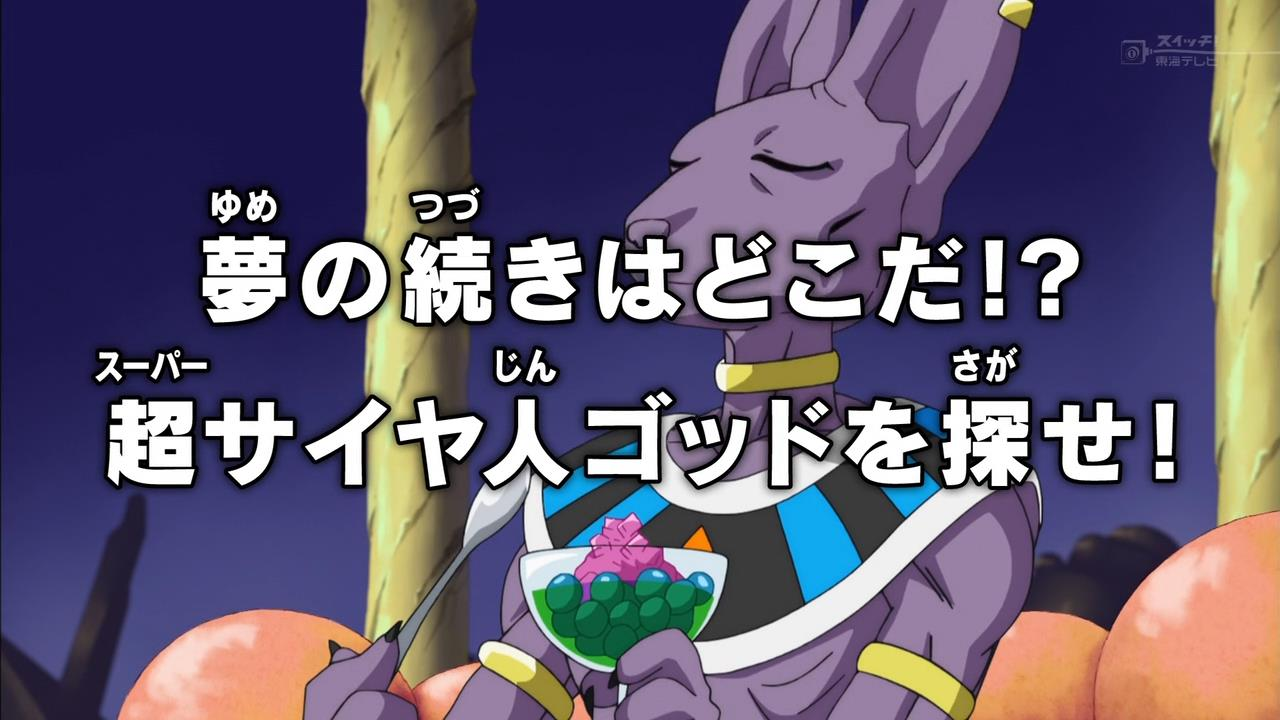 Dragon Ball Super Episode 003