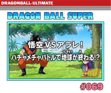 dragon-ball-super-episode-069