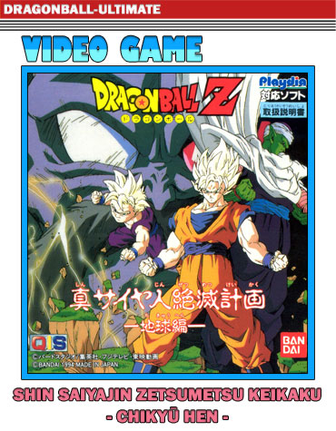 Dragon Ball Z : Shin Saiyajin Zetsumetsu Keikaku - Chikyū-Hen