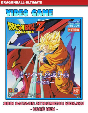 Dragon Ball Z : Shin Saiyajin Zetsumetsu Keikaku - Uchū-Hen
