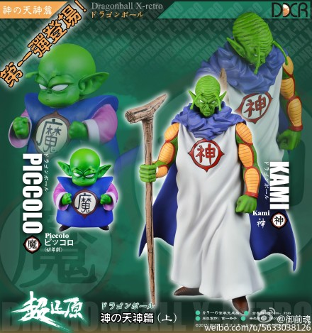 Dragon Ball X-Retro