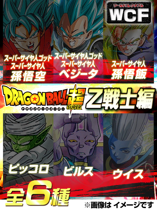dragon-ball-super-wcf