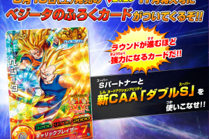Dragon Ball Heroes October 2015 Hero Card
