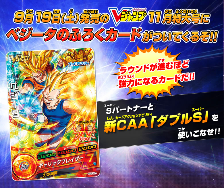 Dragon Ball Heroes October 2015 Hero Card