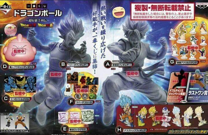 Dragon Ball Z : Resurrection F Ichiban Kuji