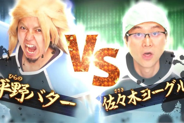 hirano-bataa-vs-sasaki-yooguruto
