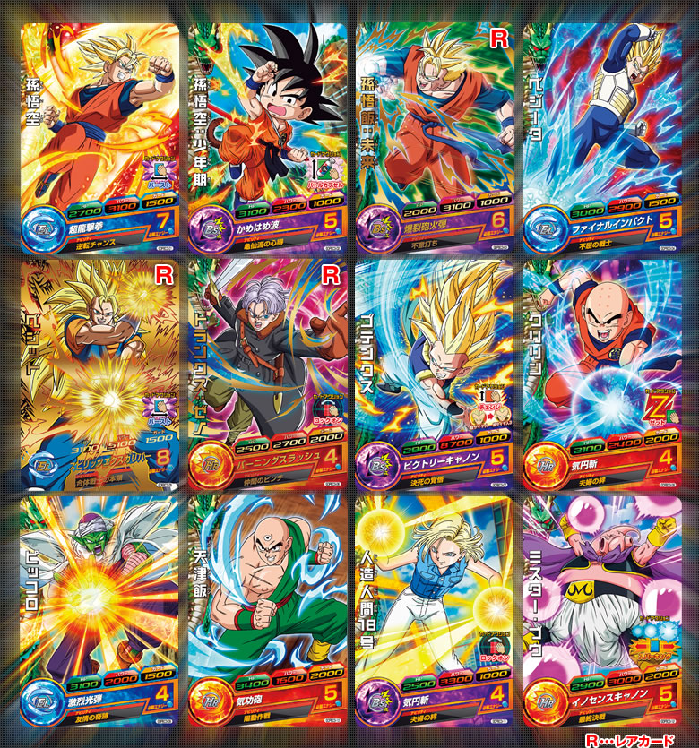 Dragon Ball Heroes Card Gumi 17