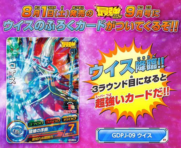 saikyo-jump-september-whis-card