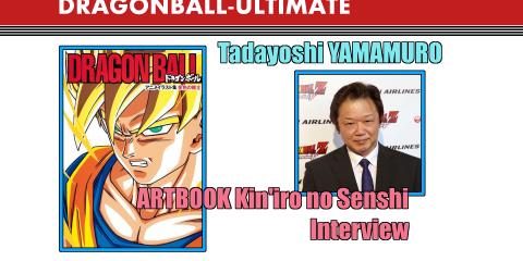 Interview - Kin'iro no Senshi - Yamamuro