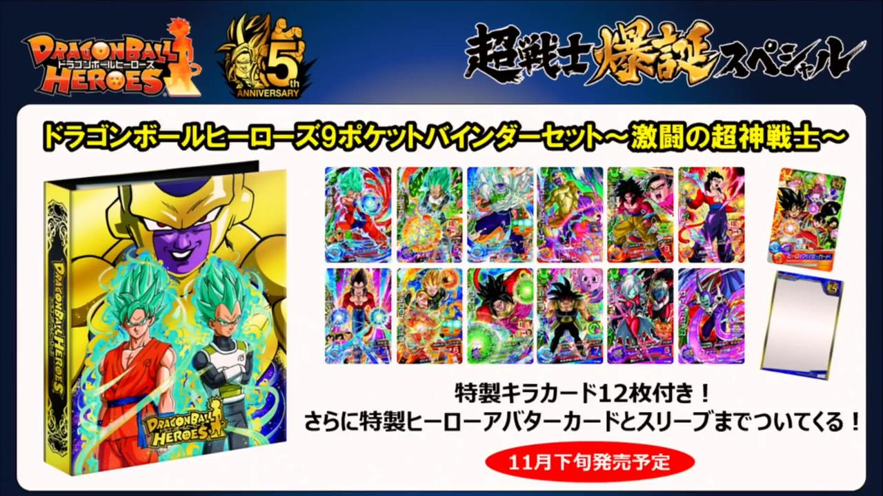 binder-set-dragon-ball-heroes-gdm-5-god-mission