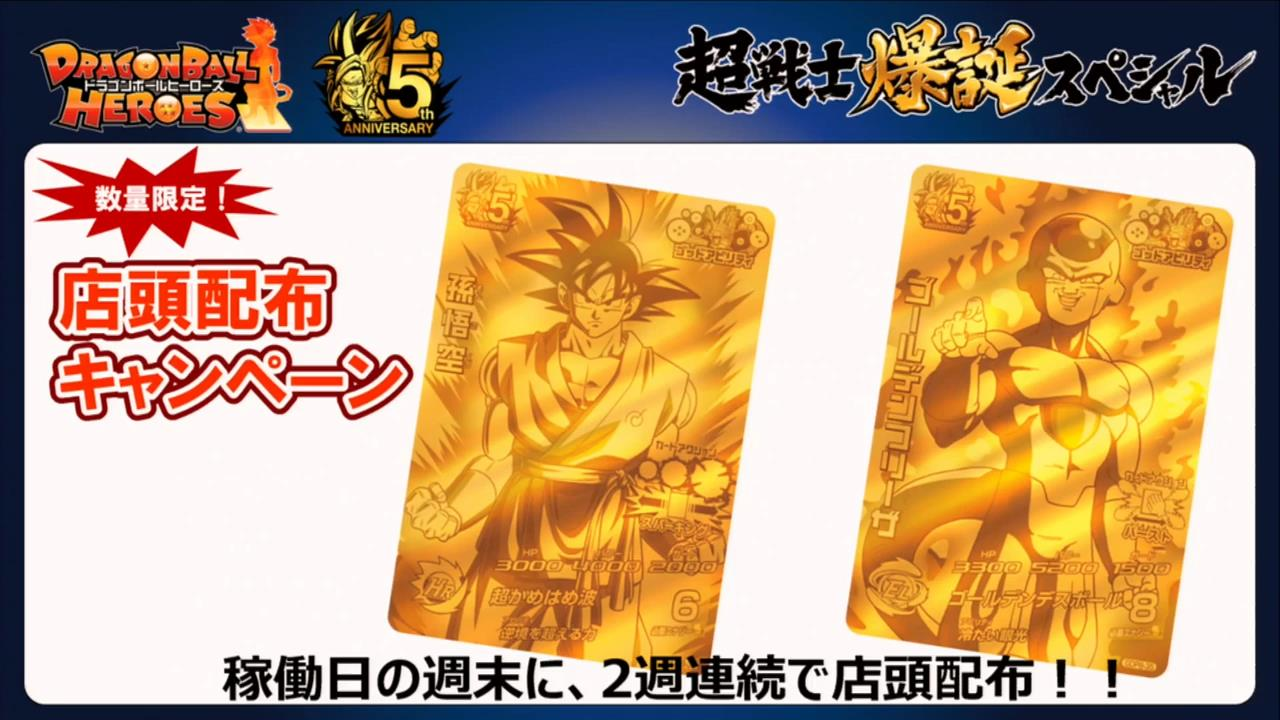 campain-cards-goku-frieza-golden-cards