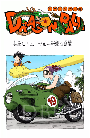 chapter-073-dragon-ball