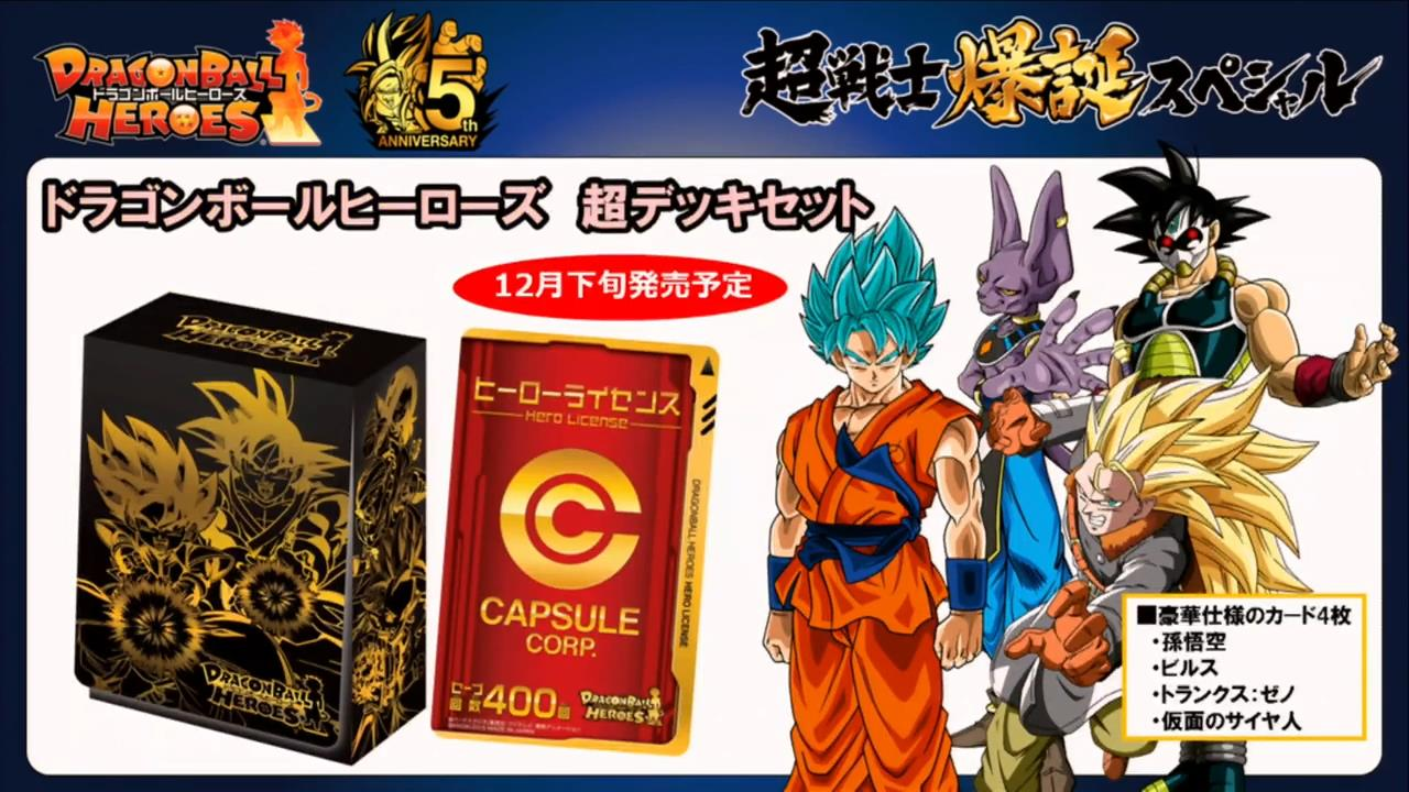 dragon-ball-heroes-super-deck-set