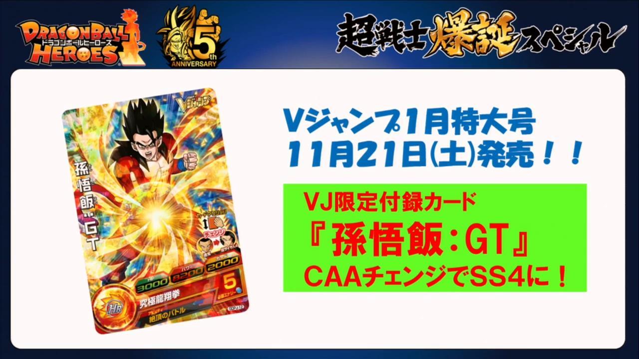 son-gohan-super-saiyan-4-special-card