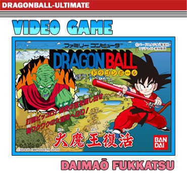 Dragon Ball : Daimaō Fukkatsu
