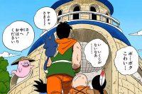 La Dragon Team se rend au palais de Baba