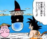 Gokū lui demande de retrouver son Nyoibō