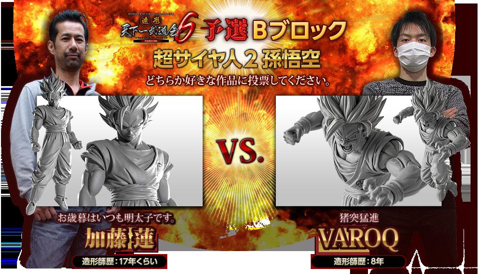 vote_z-tenkaichi6_block_b