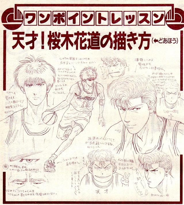 Les personnages de l'animé Slam Dunk esquissés par Masaki Satō