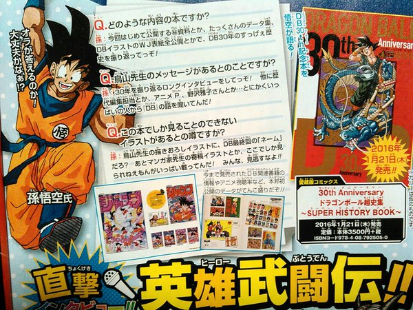 dragon-ball-30th-anniversary-book-announce