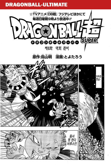 Dragon Ball Chapter 06