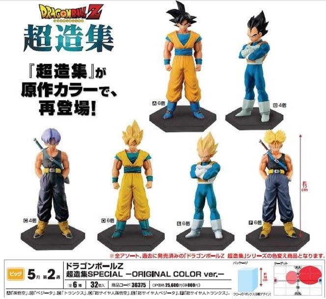 chozoshu-dxf-dragon-ball-z-original-color