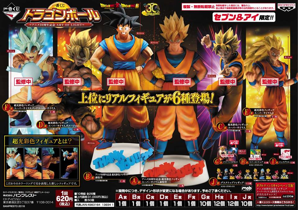 dragon-ball-30th-anniversary-ichiban-kuji