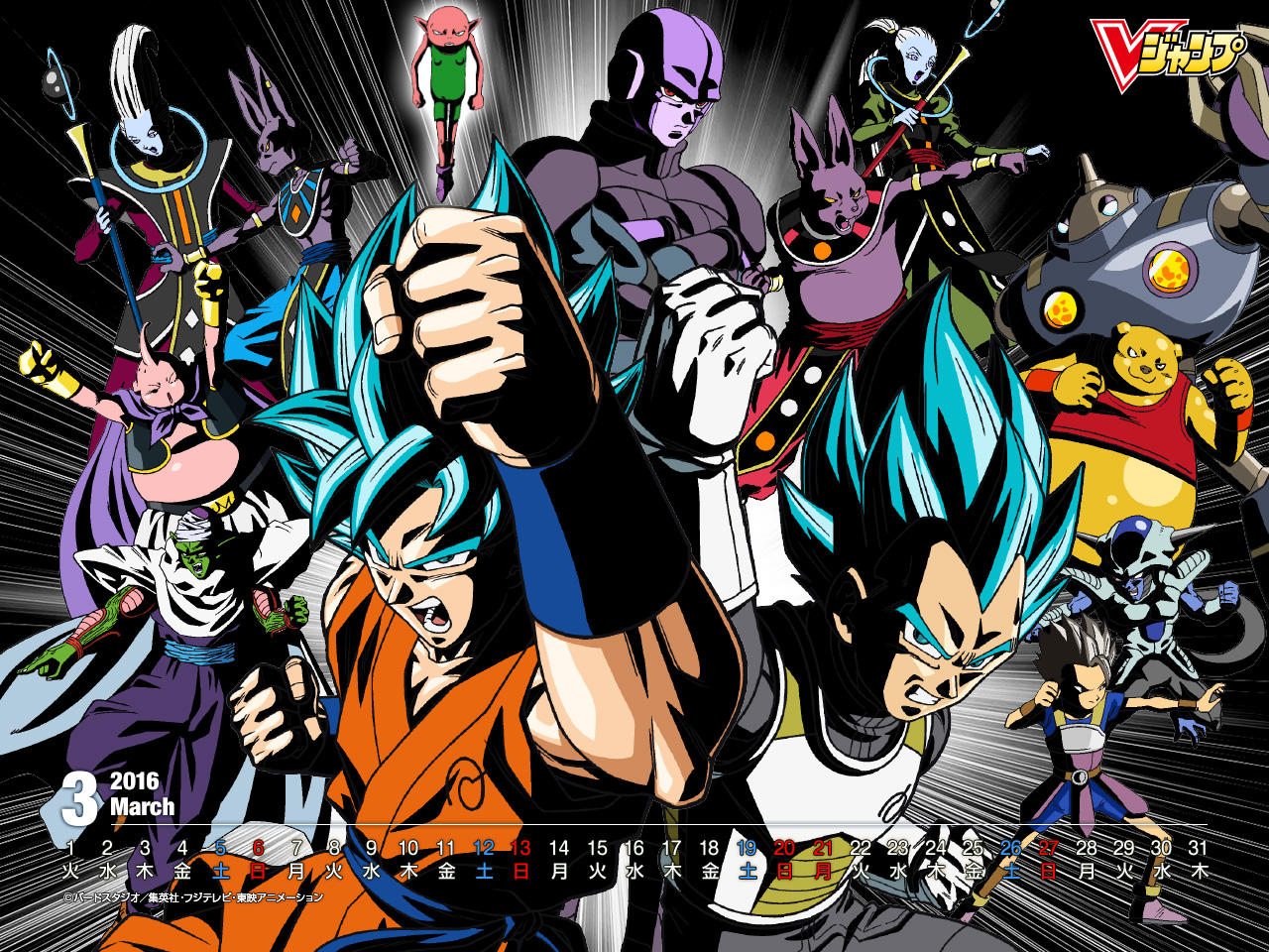Un wallpaper dragon ball super sur le site officiel du v for Fond ecran dbz