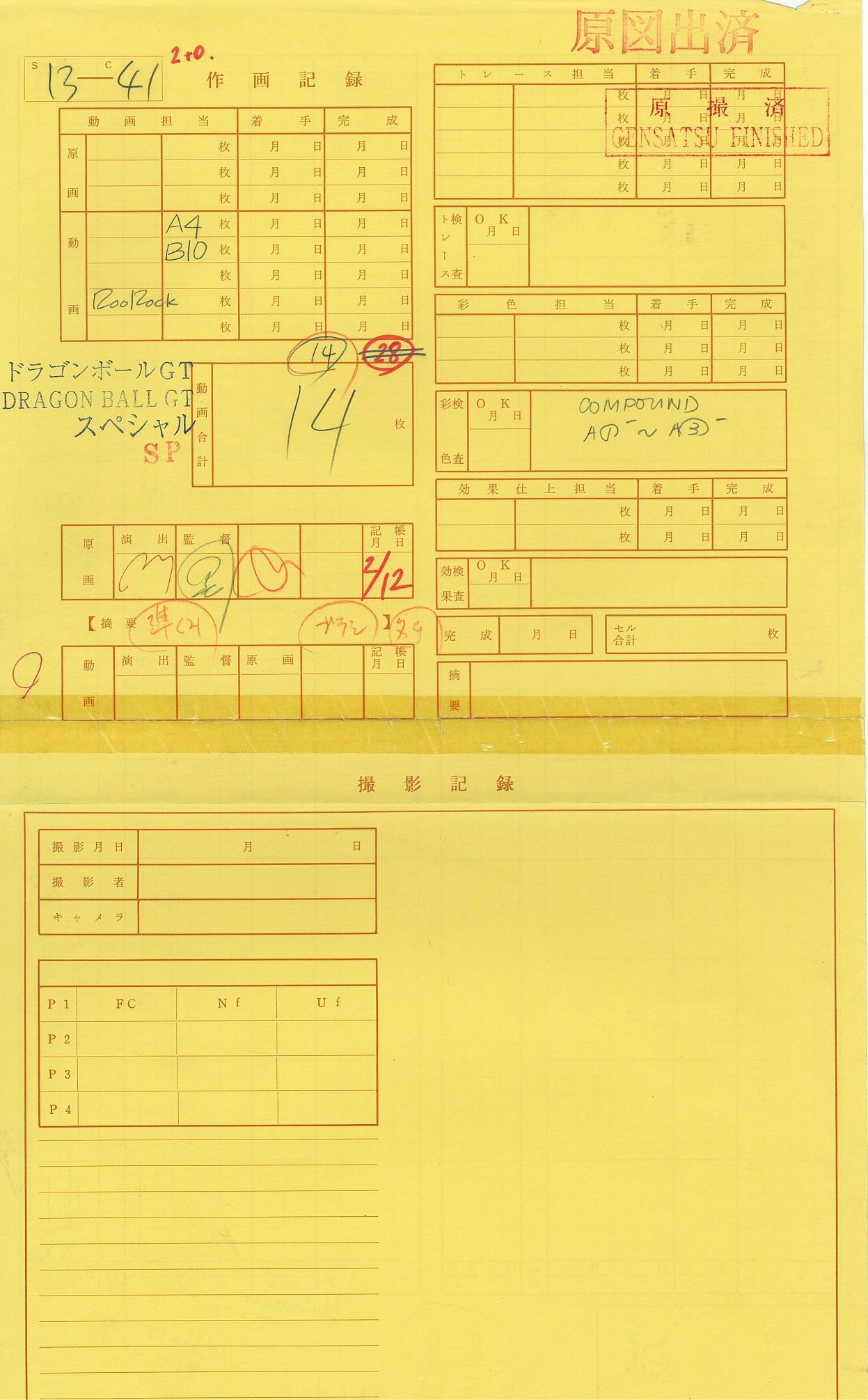 Ici, nous pouvons voir une une time sheet tirée du TV Special de Dragon Ball GT