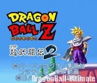 L'écran titre du jeu, si culte