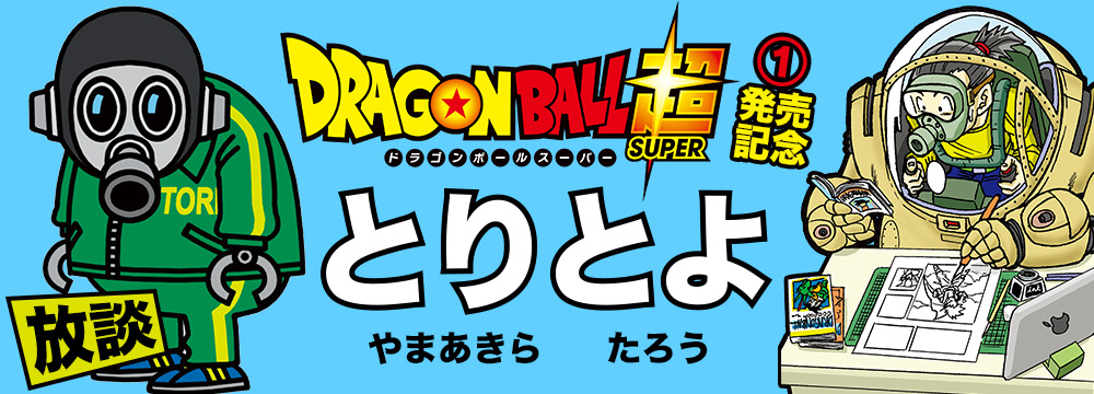 dragon-ball-super-toriyama-toyotaro-interview