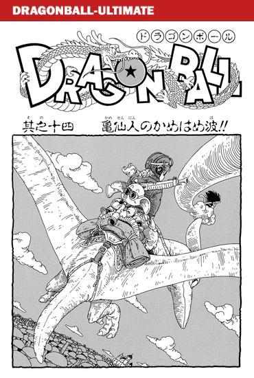 chapter-014-kanzenban