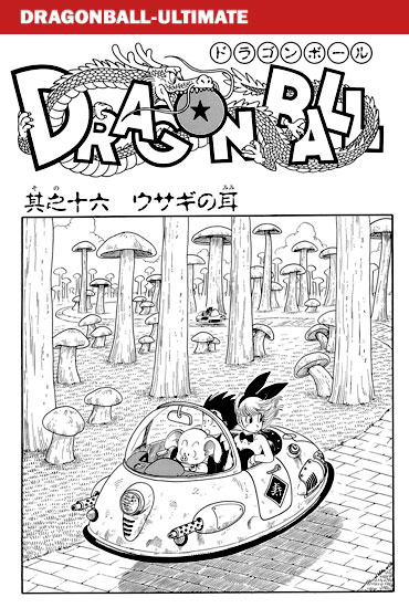 chapter-016-kanzenban