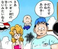 Midori et sa famille rencontrent Gokū