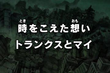 Dragon Ball Super episode 051