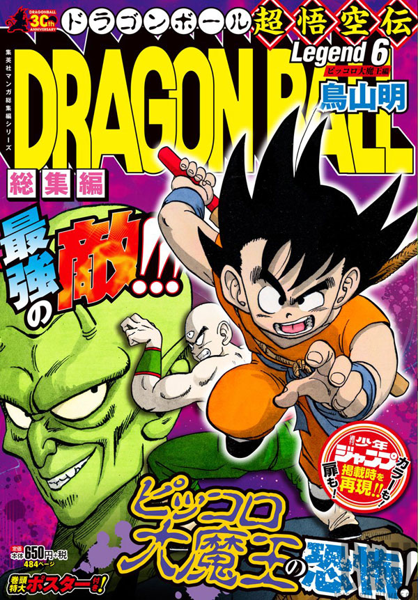 dragon-ball-legend-6-cover