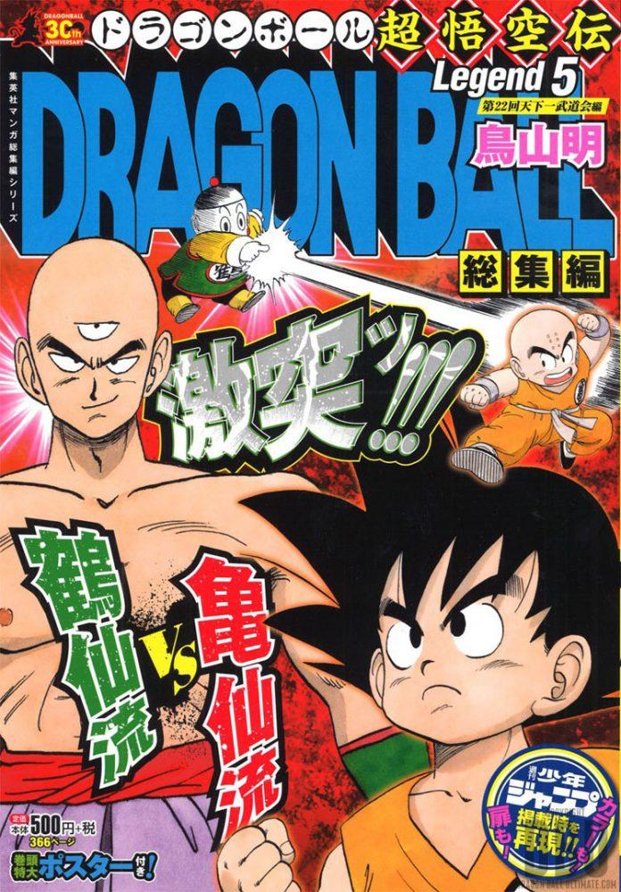 dragon-ball-soshu-hen-legend-5-tome